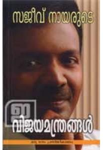 Sajeev Nairude Vijayamanthrangal