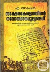 Sakshara Keralathinte Navothana Moolyangal