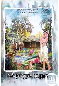 Sakuntalopakhyanam