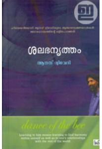 Salabha Nrutham