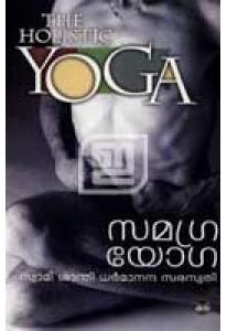 Samagra Yoga