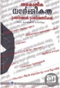 Samakaalika Dharmikatha: Prasnangal Prathisandhikal