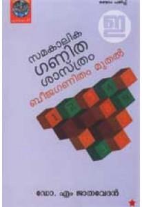 Samakalila Ganithasastram: Beejaganitham Muthal