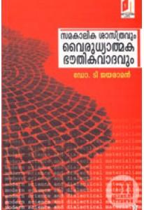 Samakalika Sastravum Vairudhyathmaka Bhauthikavadavum