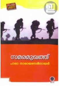 Samaramukhathu