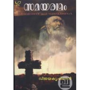 Samayaratham
