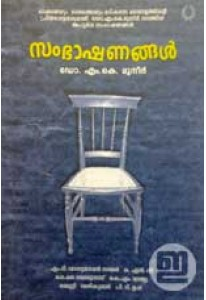 Sambhashanangal: M K Muneer