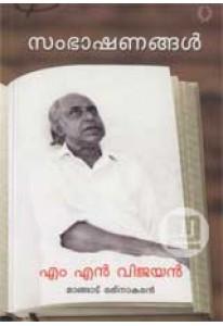 Sambhashanangal: M N Vijayan