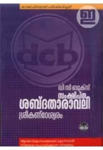 Samkshiptha Sabdatharavali