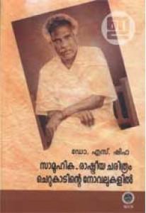 Samoohika Rashtreeya Charitram Cherukadinte Novelukalil