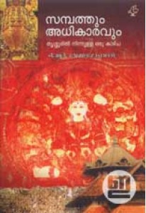Sampathum Adhikaaravum: Thrissuril Ninnulla Oru Kazhcha