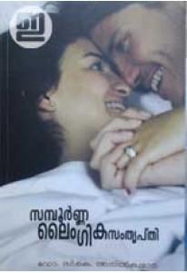 Sampoorna Laimgika Samthrupthi