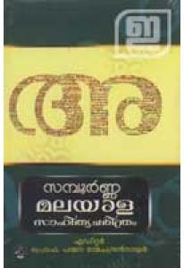 Sampoorna Malayala Sahithya Charithram
