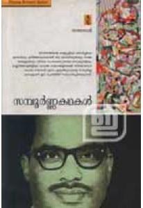 Sampoorna Kathakal: Nanthanar