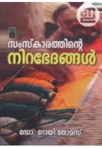 Samskarathinte Nirabhedangal (Old Edition)