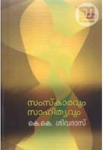 Samskaravum Sahithyavum