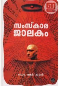 Samskara Jalakam