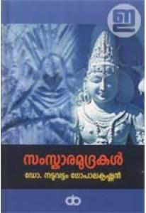 Samskara Mudrakal