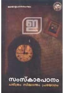 Samskara Padanam: Charithram Sidhantham Prayogam