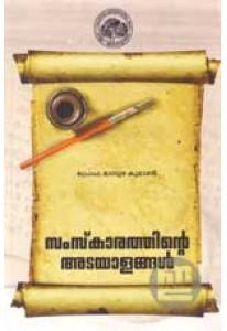 Samskarathinte Adayalangal