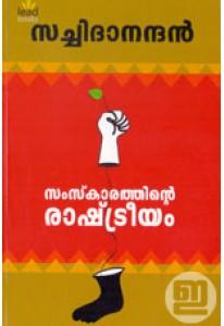 Samskarathinte Rashtreeyam