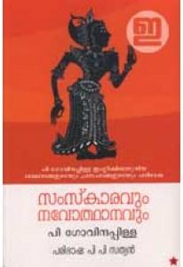 Samskaravum Navothanavum