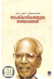 Samskarikathayude Sancharangal