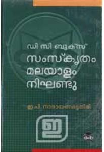 Samskrutam- Malayalam Dictionary