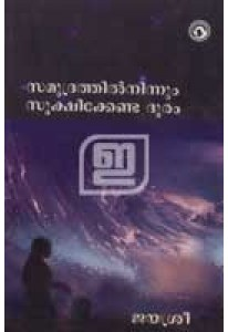Samudrathil Ninnum Sookshikkenda Dooram (Old Edition)
