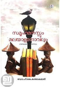 Samoohamanassum Malaya Novelum
