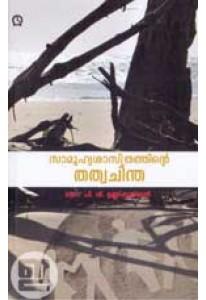 Samuhya Sastrathinte Thathwachintha