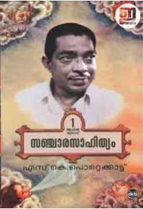 Sanchara Sahithyam Sampoornam