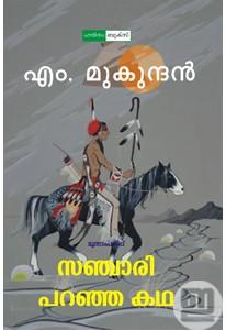 Sanchari Paranja