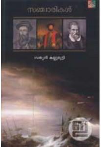 Sancharikal