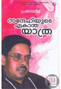Sandehiyude Ekantha Yathra