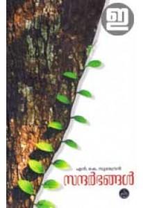 Sandarbhangal