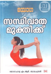 Yoga Sandhivatha Mukthikku