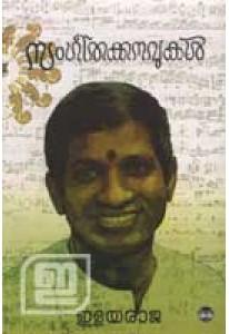Sangeethakanavukal