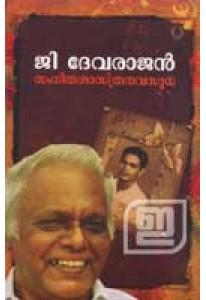 Sangeethasastra Navasudha