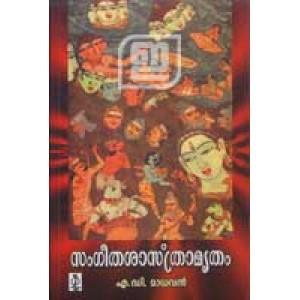 Sangeetha Sasthramritham (Old Edition)