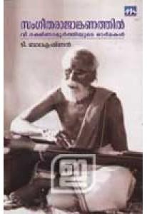 Sangeetha Rajankanathil