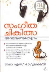 Sangeetha Chikitsa: Ariyendathellam