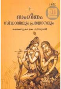 Sangeetham: Sidhanthavum Prayogavum