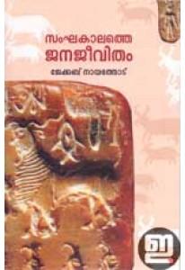 Sangha Kalathe Jana Jeevitham