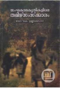 Sangakaala Krithikalile Tamizh Samskaram