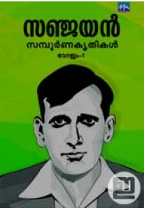 Sanjayan Sampoorna Krithikal (in 2 Volumes)