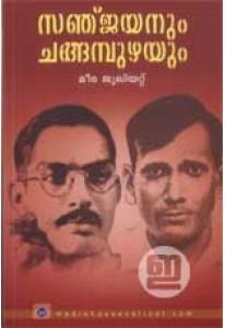 Sanjayanum Changampuzhayum