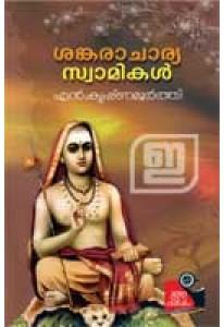 Sankaracharya Swamikal