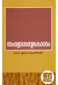Sankhya Sabdakosam (Old Edition)