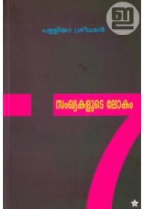 Sankhyakalude Lokam